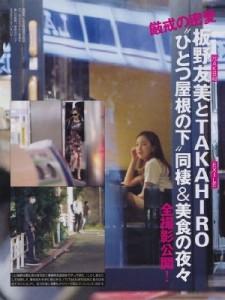 板野友美TAKAHIROフライデー