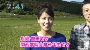 長島優美 おはよう朝日