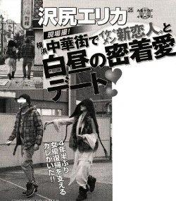 沢尻エリカ NAOKI